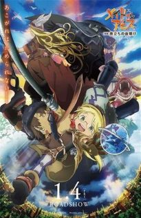 Ver Made in Abyss Movie 1: Tabidachi no Yoake Online